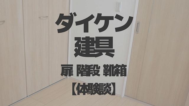 ダイケン建具(扉 階段 靴箱)