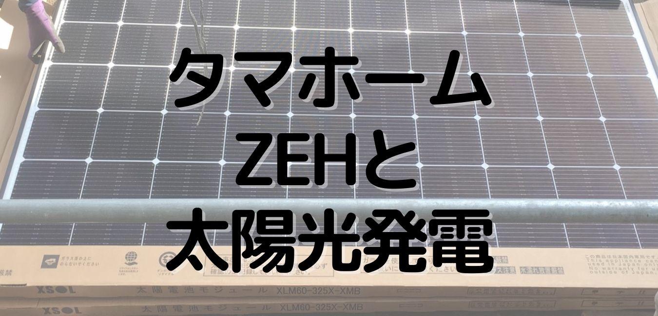 タマホームでZEH&ソーラー発電