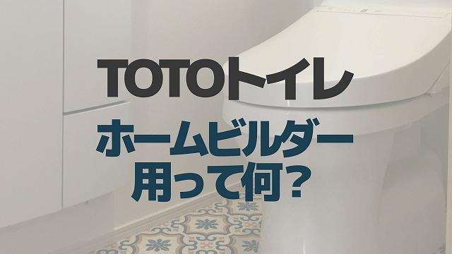 TOTOトイレホームビルダー用って何?