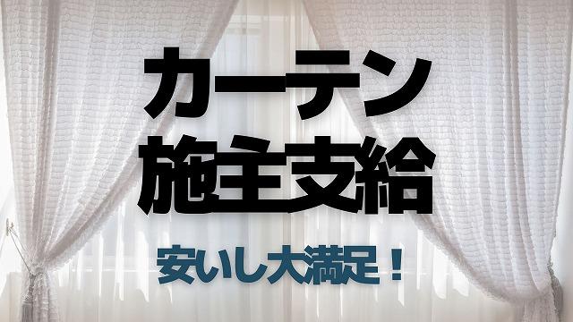 【新築カーテンを施主支給】安いし大満足な仕上がり!