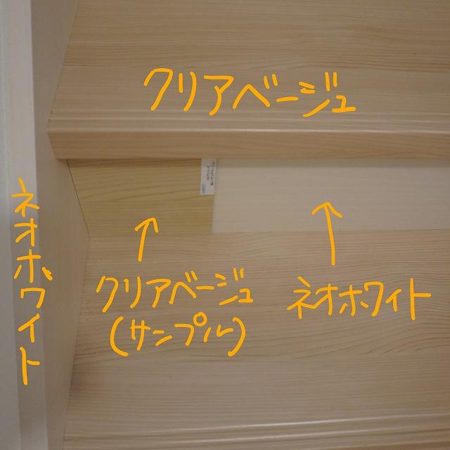 新築でダイケン建具の扉・階段・靴箱【体験談】