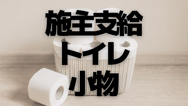 【施主支給】新築のトイレ小物を集めました